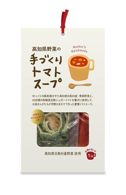 手づくりトマトスープ